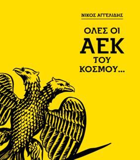 Κλήρωση για τους αναγνώστες του adiakritos.gr