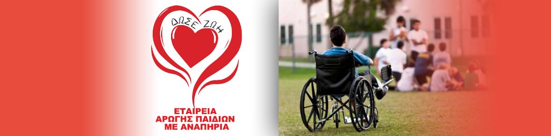 Εταιρεία Αρωγής Παιδιών με Αναπηρία «ΔΩΣΕ ΖΩΗ»